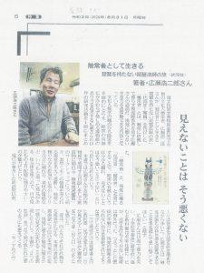 広瀬浩二郎著「触常者として生きる」の書評が、産経新聞に掲載されました